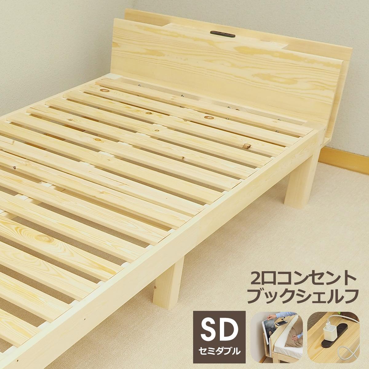 【店内全品10%オフ】木製ベッドフレーム 宮付き 2口コンセント付き セミダブル CN0602