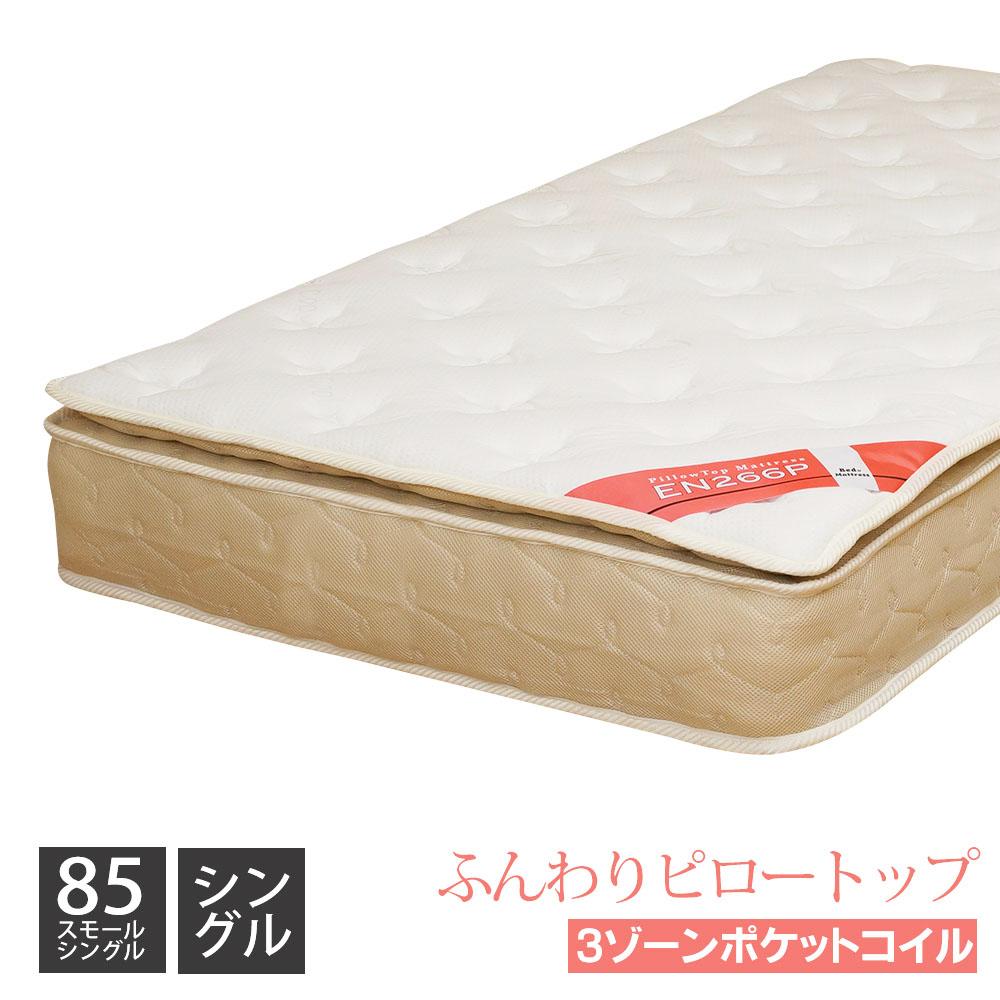 3ゾーン ピロートップ ポケットコイル マットレス シングル または 85スモールシングル・セミシングル ベッドマットレス 超高密度 EN266P
