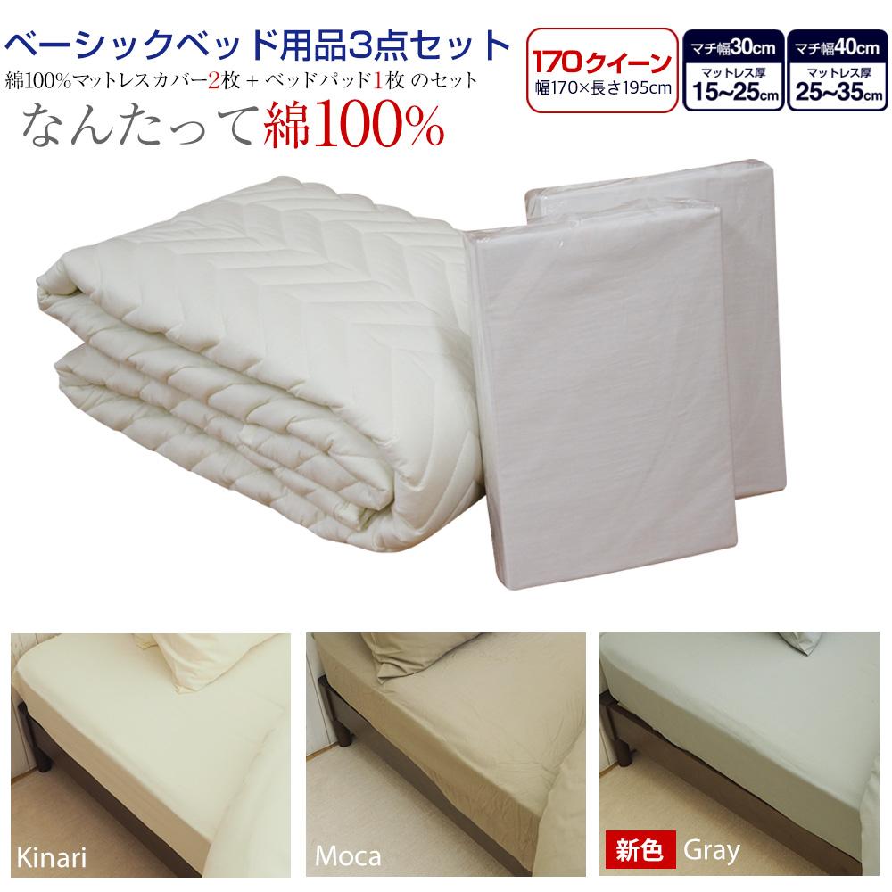 ベッド用品3点セット 170クイーン GBB3キナリ GBB3キナリ GBB3キナリ モカ 015