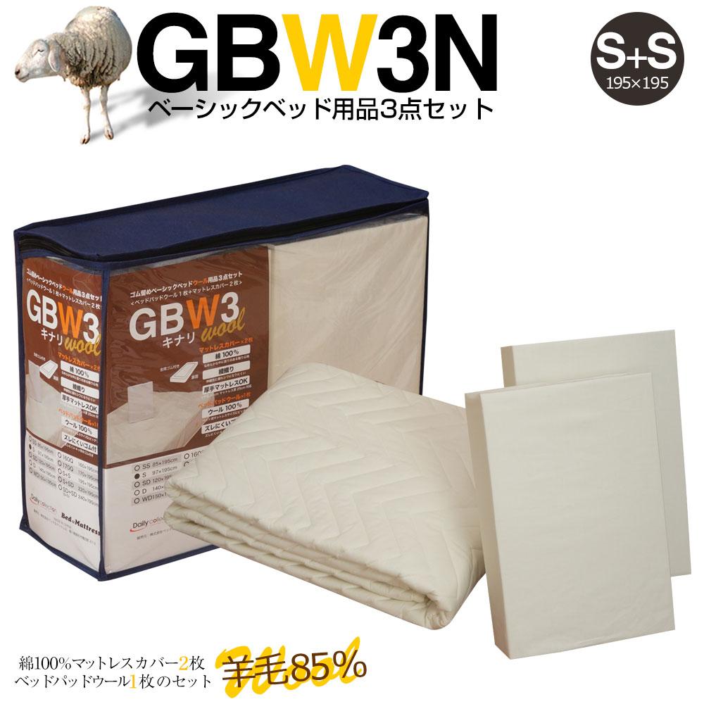 【シングル+シングル】2台用 ベッド用品3点セット マットレスカバー ウールベッドパッド 3点セット GBW3Nキナリ