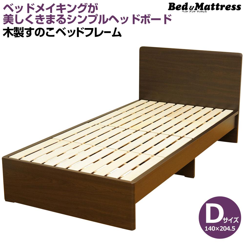 木製 すのこ ベッド ベッドフレーム ヘッドボードあり ダブル ブラウン D-FF7502