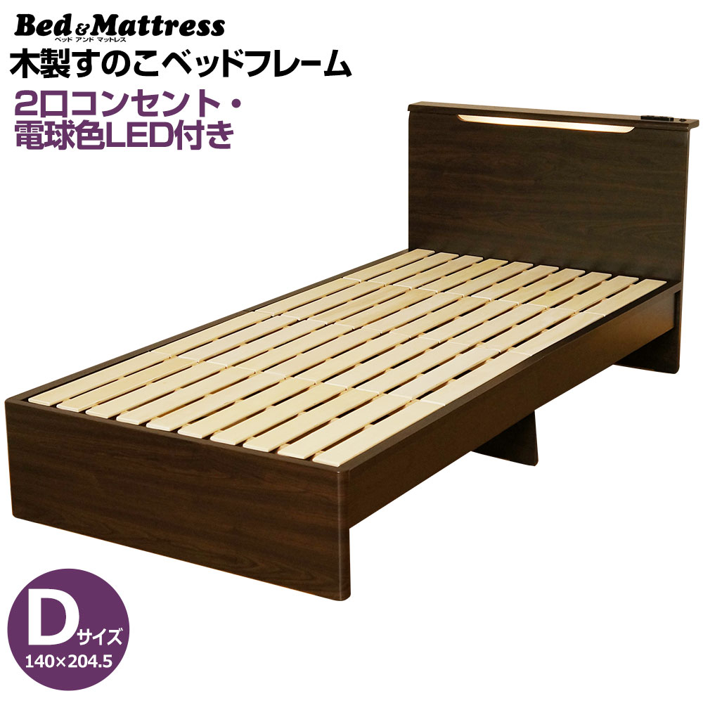 2口コンセント付き LEDライト 電球2個付き 木製 ベッド ベッドフレーム ダブル ブラウン D-FF7602