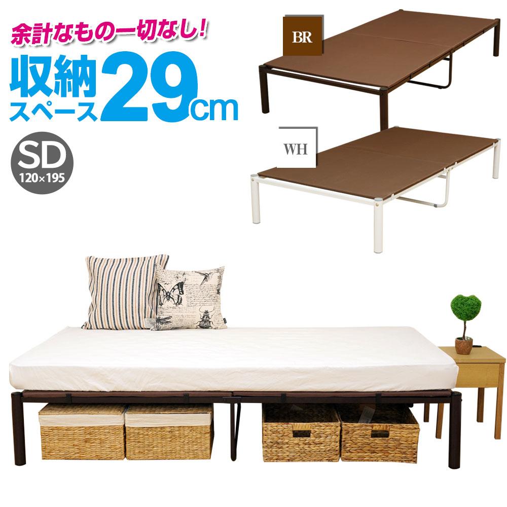【店内全品10%オフ】パイプベッド SD-SB030T パイプベッド 【セミダブル】 ベッド ベッド下収納 ベッドフレーム パイプベット SB030T