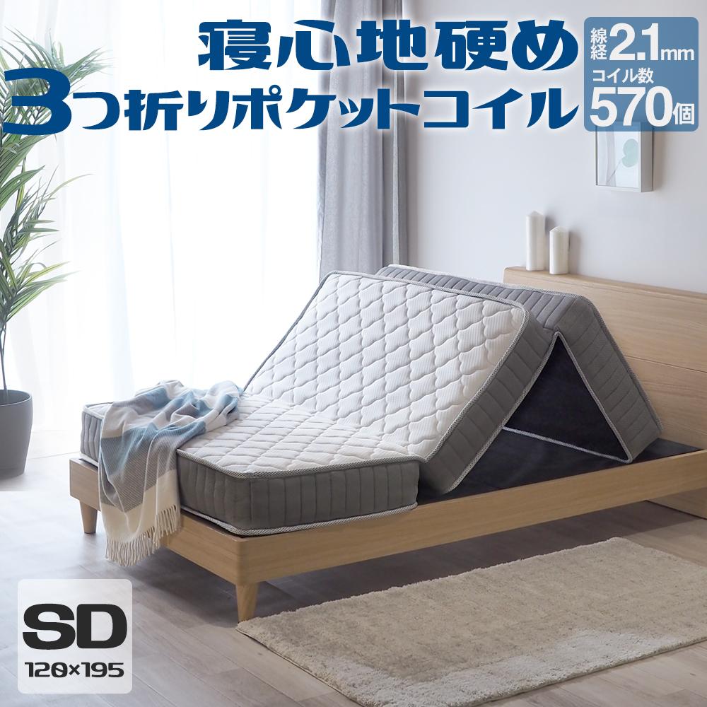 安全 日本人好みの寝心地硬め ポケットコイルマットレス ロール式梱包 マットレス ポケットコイル 毎日がバーゲンセール 三つ折り 折りたたみ セミダブル 片面仕様 リニューアル ZH133P3N