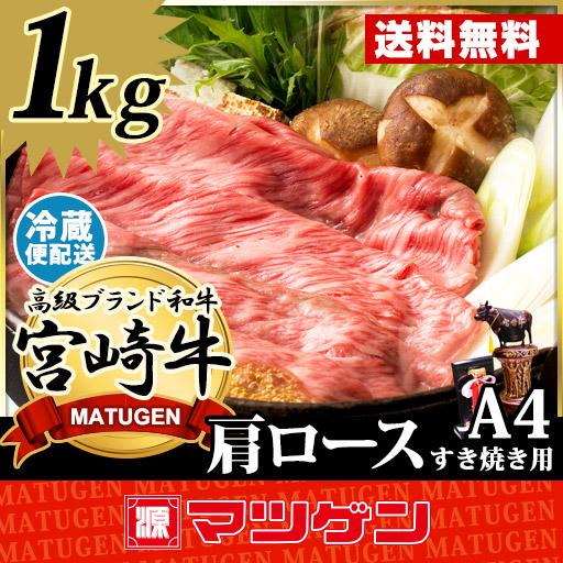 宮崎牛 肩ロース スライス すき焼き用 A4ランク 1kg