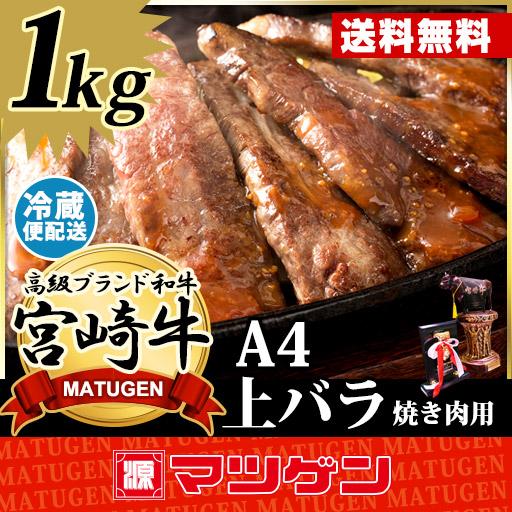 宮崎牛 上バラ 焼肉用 A4 1kg