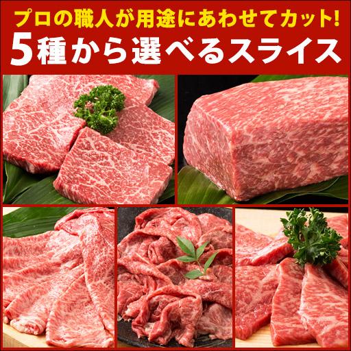モモ スライス 牛