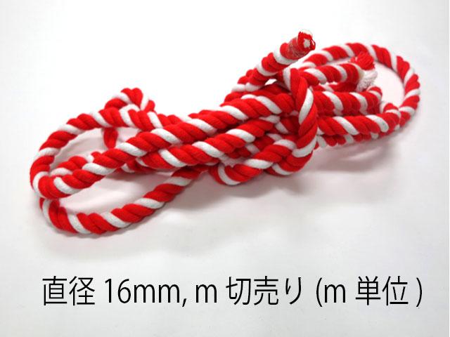 1m単位でm切り売りの紅白ヒモ 極太 です 直径16mm極太タイプ 激安通販専門店 メール便不可 紅白ヒモ 直径16mm m切り売り 超定番