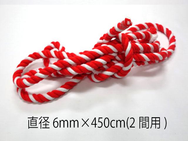 2間 360cm の幕に最適サイズの紅白ヒモです 直径6mm細めタイプ クロネコDM便不可 正規品 2間用 紅白ヒモ 信用 直径6mm 細 長さ450cm