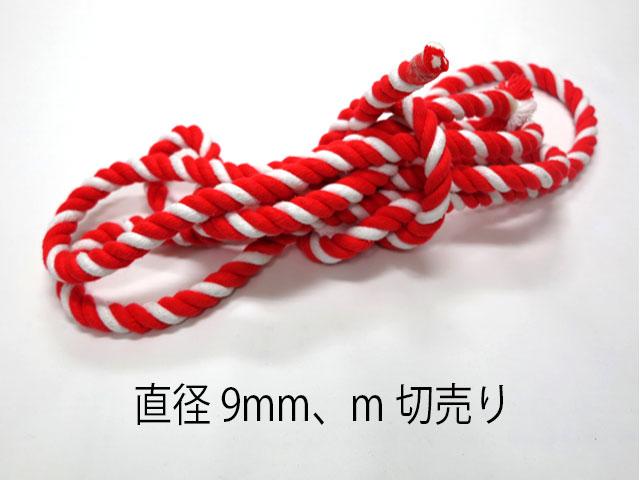 1m単位でm切り売りの紅白ヒモ 公式ストア 太 です 直径9mm太めタイプ 紅白ヒモ m切り売り 供え メール便不可 直径9mm