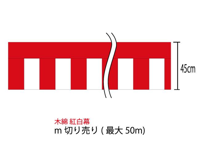 メール便不可 m単位の切り売りです 国内製造の紅白幕です 紅白幕 m切り売り 高さ45cm 金巾 顔料染 限定価格セール NEW ARRIVAL 綿100%