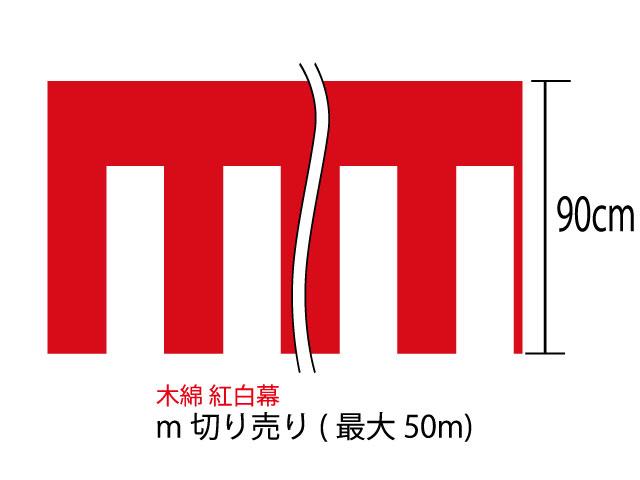 メール便不可 m単位の切り売りです 国内製造の紅白幕です 紅白幕 セール特別価格 春の新作シューズ満載 m切り売り 高さ90cm 綿100% 金巾 顔料染