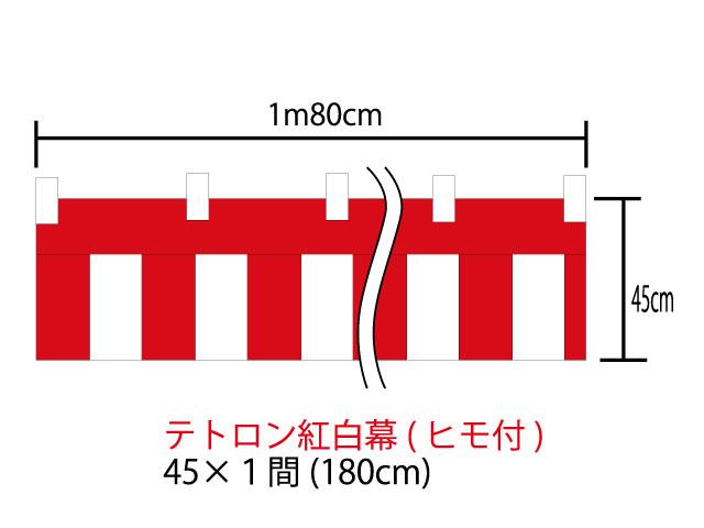 メール便不可 ショッピング 仕立て済 ヒモ付 国内製造の紅白幕です 紅白幕45cm×180cm ポンジ 顔料染 おすすめ特集 チチ付 1間 テトロン100%
