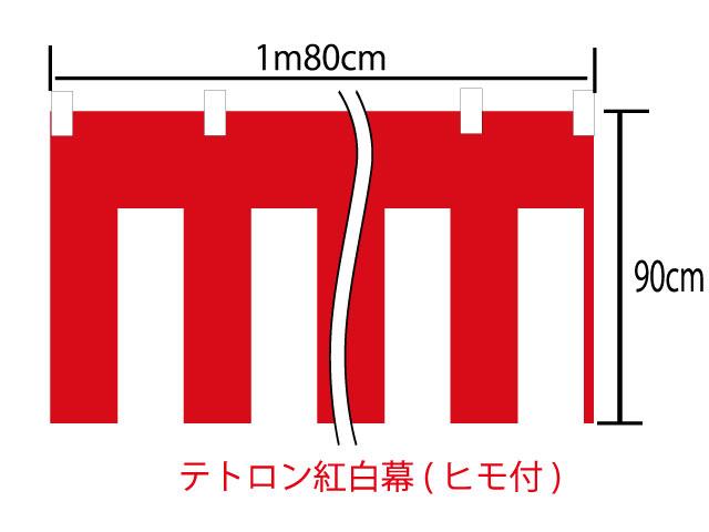 ストアー メール便不可 仕立て済 NEW ヒモ付 国内製造の紅白幕です 紅白幕90cm×180cm テトロン100% 1間 チチ付 顔料染 テトロンポンジ