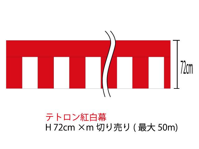 メール便不可 発売モデル m単位の切り売りです 国内製造の紅白幕です 紅白幕 m切り売り テトロン100% 高さ72cm 気質アップ テトロンポンジ 顔料染