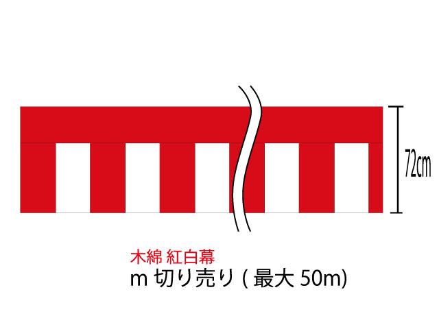 舗 メール便不可 m単位の切り売りです 国内製造の紅白幕です 紅白幕 m切り売り 金巾 信頼 顔料染 高さ72cm 綿100%