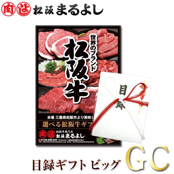 松阪牛 まるよし 景品 目録 ギフト GCタイプ送料無料 目録ビッグサイズ