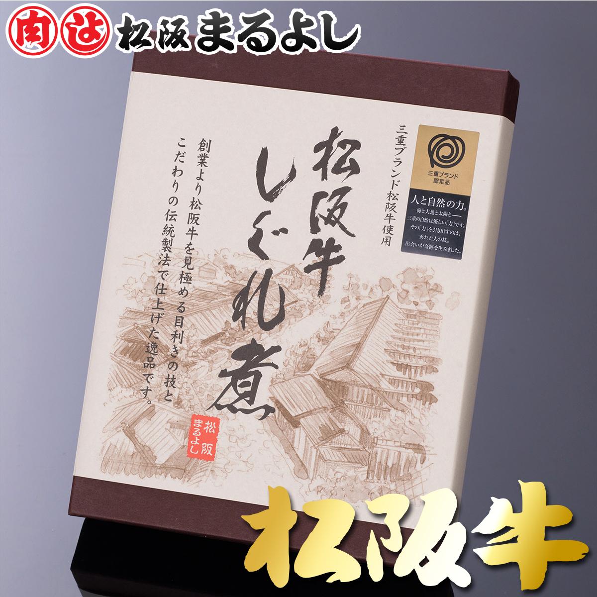 楽天市場】松阪牛 (松坂牛) しぐれ煮 60g松阪牛個体識別番号付き!:松阪