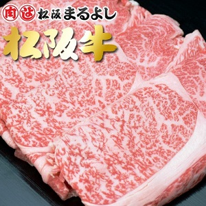松阪牛 すき焼き用 ロース 400g個体識別番号 付き松阪牛 松坂牛 和牛肉 ぎゅうにく お肉 ギフト 贈り物 まつざかぎゅう 父の日 母の日