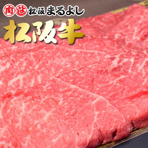 松阪牛 まるよし しゃぶしゃぶ 肩 モモ バラ1000g(500g×2) 敬老の日 プレゼント