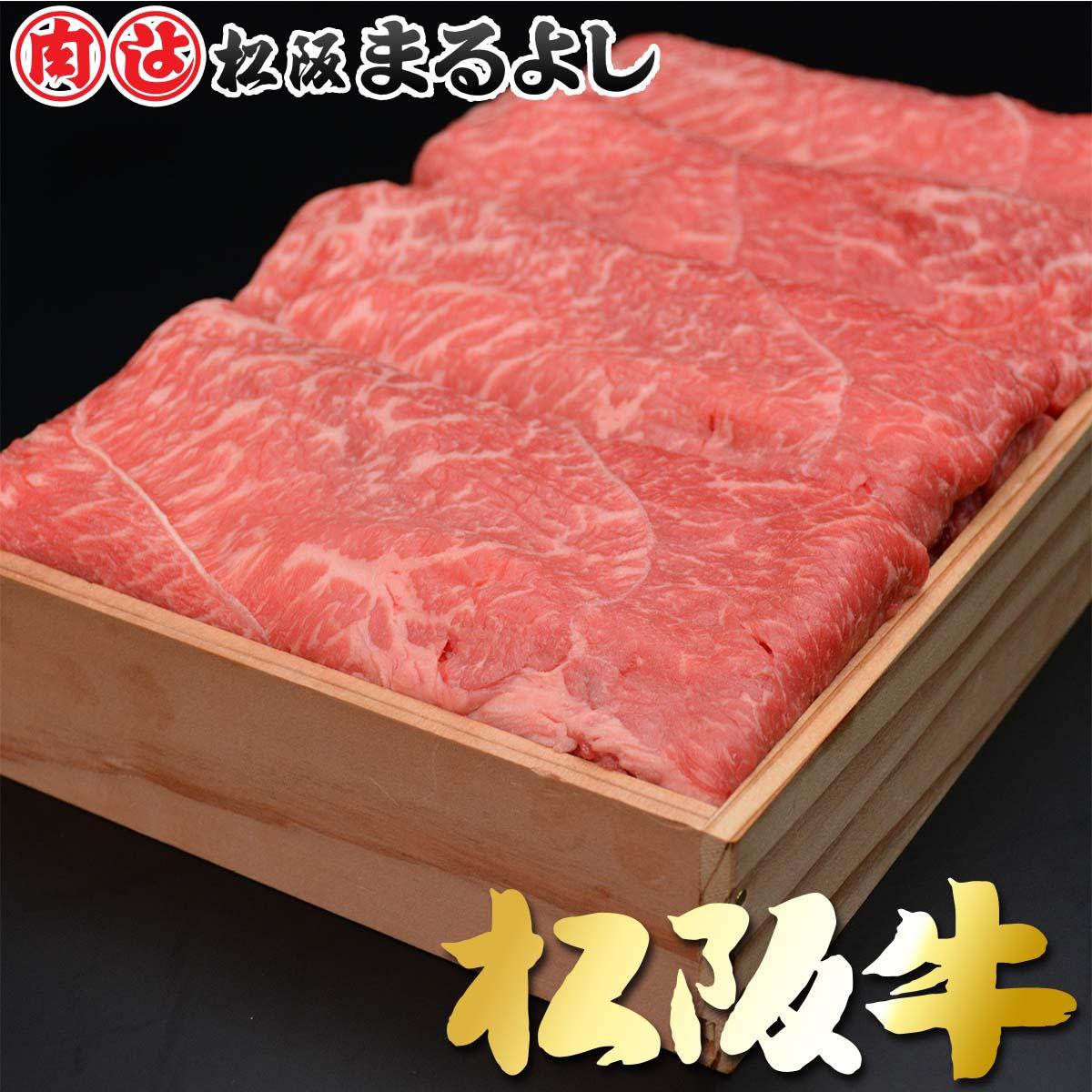 松阪牛 まるよし すき焼き N 肩 モモ バラ 木箱 ギフト 1000g 敬老の日 プレゼント