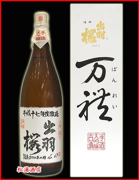 出羽桜 万禮(ばんれい) 大吟醸 大古酒 1.8L (03126)