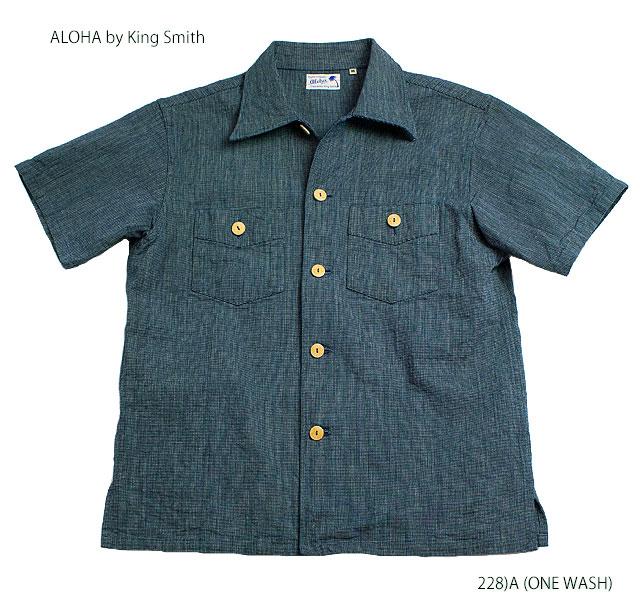 実名復刻ALOHA BY KING SMITH