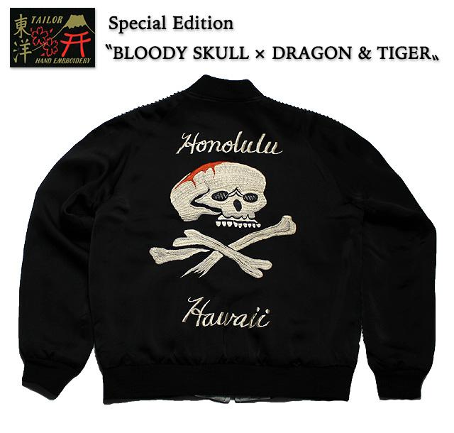 "No.TT14118/TAILOR TOYO/テーラー東洋SPECIAL EDITION""BLOODY SKULL × DRAGON&TIGER"""