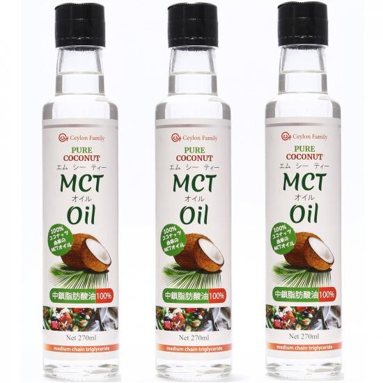美容 健康に興味のある方にもおすすめ ダイエットしたい方の間で注目されているMCTオイル オイル MCTオイル250ml×3本 中鎖脂肪酸100%の食用油です 中鎖脂肪酸は一般的な油の約4 サラダのドレッシングにしたりと オイルはヨーグルトや飲み物に混ぜたり ココナツ由来のMCT 手軽に摂取できます 100% 倍早くエネルギーになります 爆買い新作 供え