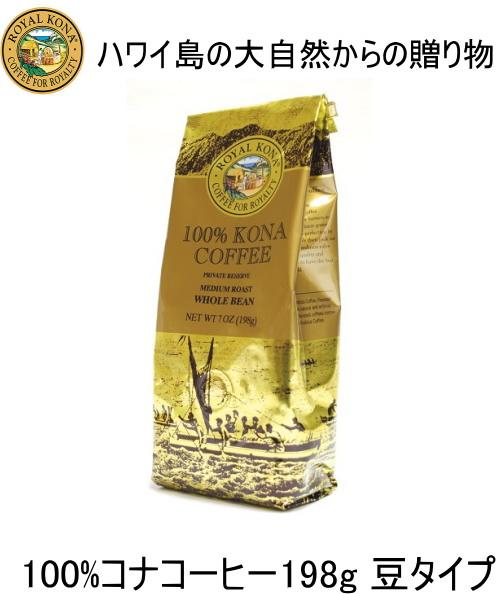 最上の豆のみローストマスターにより丁寧かつ完璧に仕上げ品質と香りが保たれたロイヤルコナは優雅な気分にさせてくれます コーヒー ハワイお土産 ハワイ島が誇るマウナロア山脈にはコーヒーベルトと呼ばれる土地が広がっている希少なコナコーヒーです 100%ロイヤルコナコーヒー 送料無料配送 ハワイ オンライン限定商品 コーヒー豆 お土産 お買得 198g豆WBタイプ