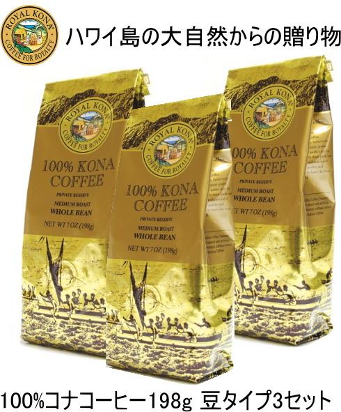 最上の豆のみローストマスターにより丁寧かつ完璧に仕上げ品質と香りが保たれたロイヤルコナは優雅な気分にさせてくれます 希少なコナコーヒー100% コーヒー ハワイお土産 ハワイ島コーヒ 優先配送 ハワイ 100%ロイヤルコナコーヒー3袋セット 198g豆WBタイプ お土産 超人気 コーヒー100%
