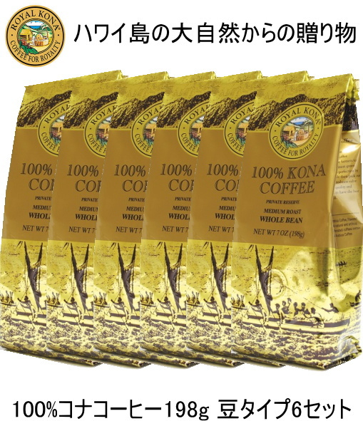 最上の豆のみローストマスターにより丁寧かつ完璧に仕上げ品質と香りが保たれたロイヤルコナは優雅な気分にさせてくれます 希少なコナコーヒー100% ご予約品 コーヒー ハワイお土産 送料無料 ハワイ 100%ロイヤルコナコーヒー6袋セット 毎週更新 お土産 コーヒー100% 198g豆WBタイプ