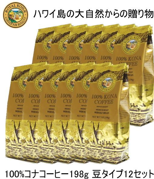 スーパーSALE ハワイお土産 送料無料 10%OFF【100%ロイヤルコナコーヒー12袋セット】豆WBタイプ ハワイ コーヒー100% お土産