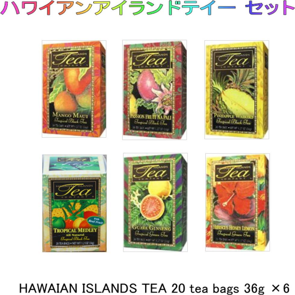 薫り高いフレーバを持つアイランドテイーとして、確固とした地位や好評を築いている選り抜きのトロピカルテイーは、すべてナチュラルな素材で香り付けられているのが特徴です。「ハワイアンアイランドテイー」36g×6種類セット
