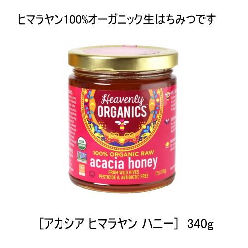 生蜂蜜 ヒマラヤ山脈ガンゴトリ―地域の人里離れた谷の花々から集められたハチミツです 生はちみつ アカシアヒマラヤンハニー 340g 『4年保証』 濃厚な色と香りで口に入れると野生ならではの濃厚な味わいで 雑味が一切なく透明感とフルーティな風味でクセがないため幅広いレシピに使える生はちみつです 1本 非加熱 付与