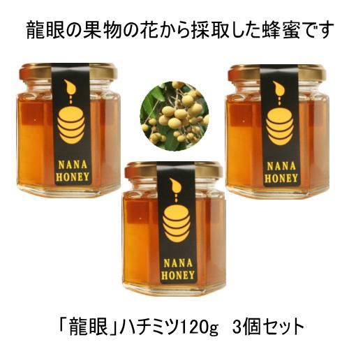☆国内最安値に挑戦☆ 体に必要な微量元素も多く含まれ とっても美味しく体に良い100%天然はちみつです 生はちみつ 期間限定の激安セール 龍眼ハ二― 120g 切れの良い甘みが特徴の蜂蜜です お買い得セット3本 龍眼の果物の花から採取した琥珀色でキャラメルを思わせる濃厚な味