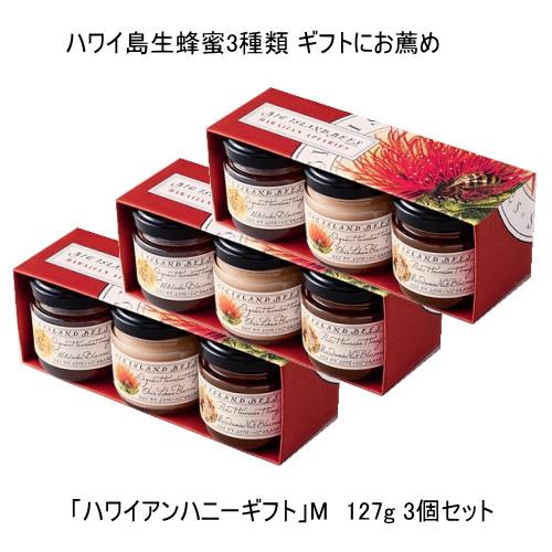 ※ハワイ固有の愛の伝説の赤い花から真っ白い蜂蜜の神秘 オヒアレファ マカダミアナッツ ウイレライキ人気のハニー127g3種類 生蜂蜜 ハワイお土産 SALE ハワイギフト ハワイアンハニー ※この機会に他の商品と同梱でもお買い求め下さいね ハチミツ M ギフト 待望 3個セットハワイ大自然の香り味わいは本物 オーガニック 大切な方へのプレゼントに最適