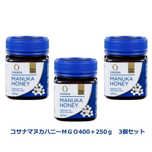 マヌカハニー 「コサナマヌカハニー」MGO400 250g 3本セット 生はちみつ 非加熱 フトモモ科の低木のマヌカの小さな花から採られたハチミツです。