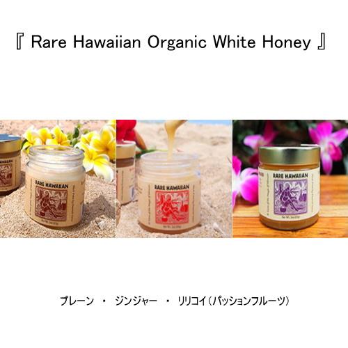 QIA認定100%オーガニックの 幻の白いハチミツ ホワイトハニー ギフト 着後レビューで 高品質 送料無料 ハワイお土産 非加熱 お試し3種類ハワイ島産ハニー hawaii 85g ハワイ島から海を越えてお届けです ジンジャ3種類セット honey生はちみつ リリコイ プレーン ハワイに生息するKIAWEから採取した天然生100%
