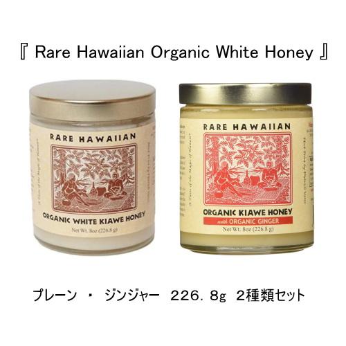 QIA認定100%オーガニックの 幻の白いハチミツ ホワイトハニー ハワイ島産ハニー hawaii honey 生はちみつ ハワイ島から海を越えお届けです 保証 2種類セット ジンジャー226 ハワイに生息するKIAWEから採取した天然生100% お歳暮 プレーン 非加熱 8g