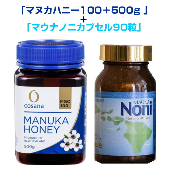 NZ産生蜂蜜!天然の成物(MGO100)をたっぷり含んでいるマヌカハニー&全米製法特許 ノニ果肉を乾燥粉末にしたノニ成分濃縮パワー お出かけに持ち運びに便利なカプセルタイプ「マヌカハニーMGO100 500g」 1本&「マウナノニカプセル90粒」1個 30%OFFセット