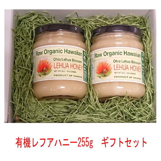 父の日 生蜂蜜 セール特価 ハワイだけに生息する ハワイ島の花 真っ赤な花から真っ白な蜂蜜の神秘有機100% 蜂蜜 です ハワイ島大自然のままの天然純粋生蜂蜜100% 生はちみつ USDAオーガニック認定商品 時間指定不可 有機レフアハニー255g2個ギフトセット ハワイお土産