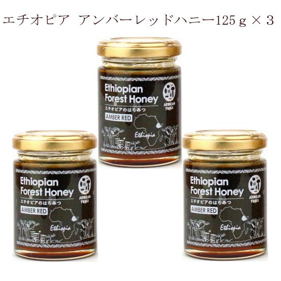赤い実をつけるギニアフトモモから集められすっきりした甘みにスパイシーな香りが同居したコーヒーとともに後味を楽しみたい大人の蜂蜜です 生はちみつ 非加熱 無濾過 野性味溢れ少し喉にヒリッとくる刺激がクセになります 大好評です 2020モデル アンバーレッドハニー125g3個セット