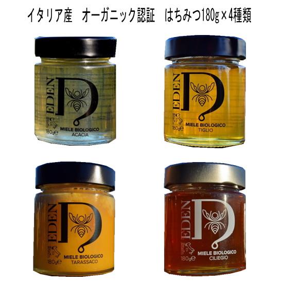 植物や蜂蜜達に快適な自然豊かな環境と植物多様性が これらの様々な蜂蜜の採蜜を可能にしました ディスカウント イタリア産オーガニック認証 生蜂蜜180g4種類セット サクランボ リンデンハニー180g アカシア タンポポ 最新