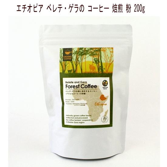 原種のコーヒーが手付かずで育つエチオピア南西部ベレテ ゲラの森のコーヒー200g粉タイプです 農薬はもとより 化学肥料も使わない自生するコーヒーに仕上げています コーヒー エチオピア ベレテ ゲラの 中挽き 200g ☆送料無料☆ 当日発送可能 シティロースト 粉 焙煎 在庫一掃