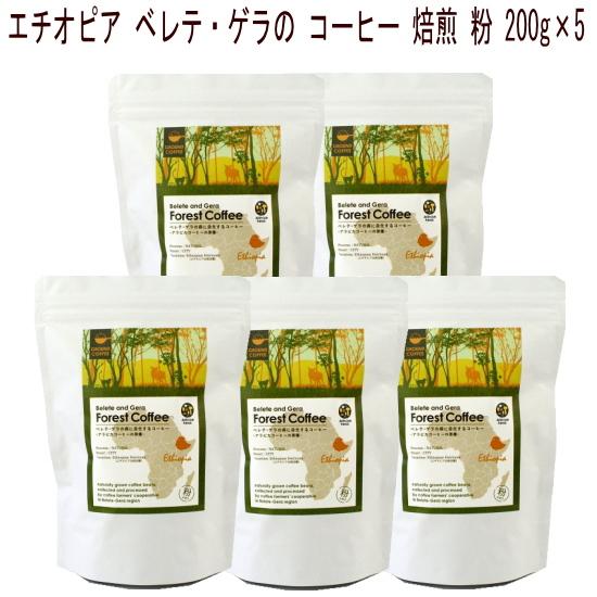 ギフト プレゼント ご褒美 原種のコーヒーが手付かずで育つエチオピア南西部ベレテ ゲラの森のコーヒー200g粉タイプです 農薬はもとより 新作多数 化学肥料も使わない自生するコーヒーに仕上げています スーパーフード エチオピア 粉 ゲラの コーヒー 焙煎 ベレテ 200g×5セット