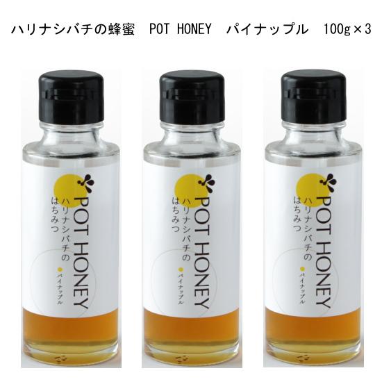甘みと芳香 その奥に潜むかすかな苦味にはどことなく上品さがあります ?… 味わっていくに従って 春の新作 ハリナシバチの蜂蜜POT HONEYパイナップル100g×3個 スーパーセール パイナップルの香りだということが分かってきます