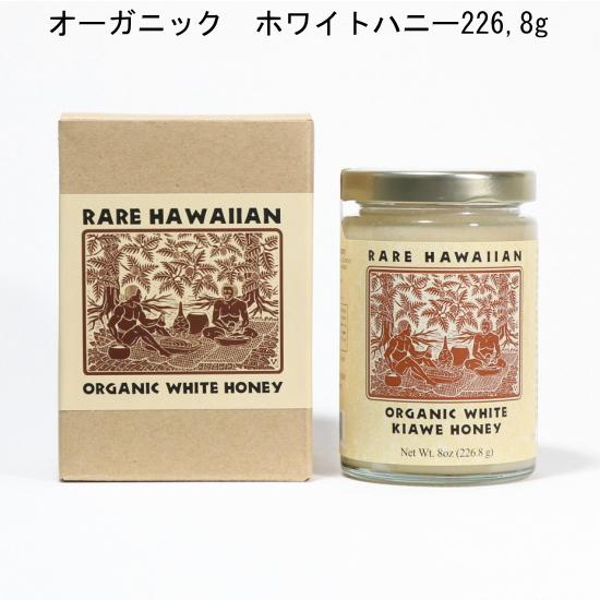 QIA認定100%オーガニックの 幻の白いハチミツ ホワイトハニー ハワイお土産 ハワイ産ハニー hawaii honey 超歓迎された 8g ハワイに生息するKIAWEから採取した天然生100% 非加熱 ハワイから海を越えお届けします 1本 生はちみつ 直輸入品激安 226
