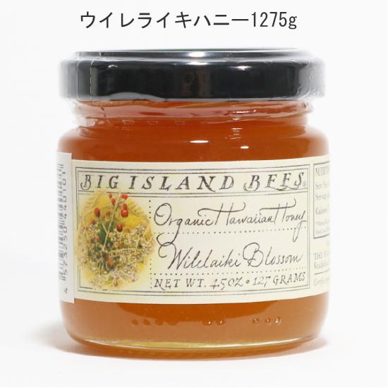 クリスマスベリーの花から採取された100%オーガニックな蜂蜜で糖分 酵素を保持するために 無加熱処理 無濾過処理したハワイ島の天然ハチミツです ハワイお土産 生はちみつ 無添加オーガニックハニー ウイレライキハニー127g 低価格 激安☆超特価 非加熱 1本