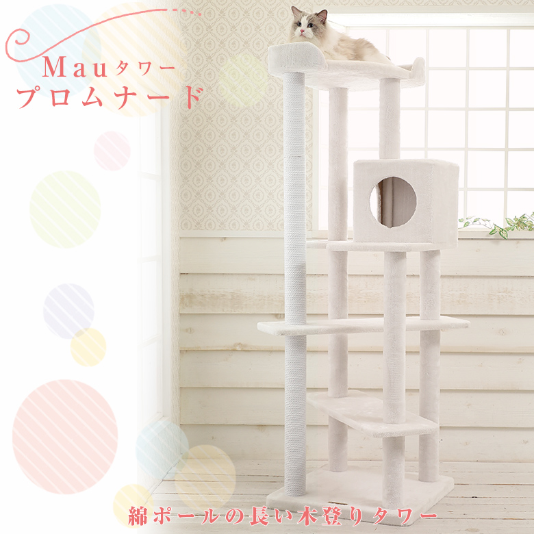 Mauタワープロムナード(綿ポール)/キャットタワー/ねこタワー/据え置き/ポールの太さは直径7.8Φです/